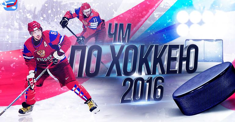 ЮЗИНС в Чемпионате мира по хоккею 2016 года