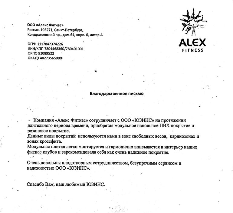 письмо от Alex Fitness