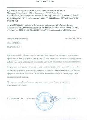 """ООО """"Транзитстрой"""""""