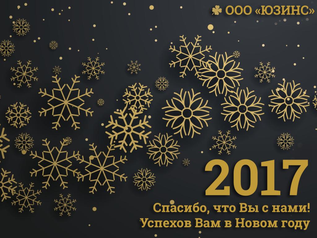 Поздравление с Новым 2017 годом от компании