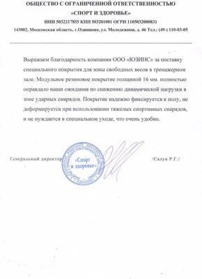 """ООО """"Спорт и здоровье"""", фитнес-центр"""