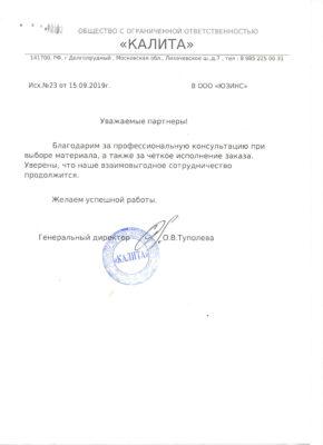 "Отзыв ООО ""Калита"""