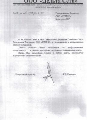 """ООО """"Дельта Сети"""", аэропорт Шереметьево"""