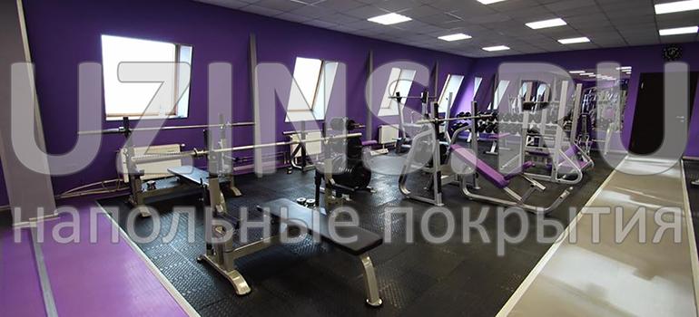 Напольное покрытие для фитнес-центра в Москве