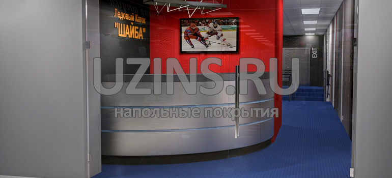 """Напольное покрытие в хоккейно-тренировочном центре """"Шайба"""""""