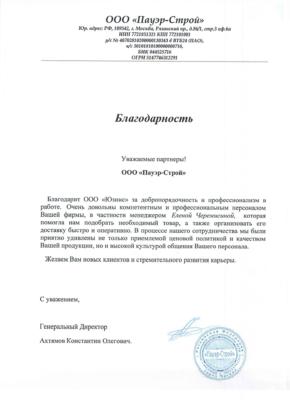 """ООО """"Пауэр-Строй"""""""