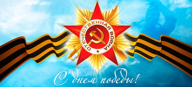 Поздравление с юбилеем Дня Победы от коллектива ООО